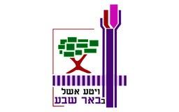 Vlag van Beersheba, Israël royalty-vrije illustratie