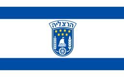 Vlag van Herzliya, Israël stock illustratie