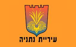 Vlag van Netanya, Israël vector illustratie