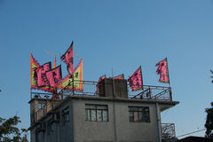 Vlaggen die in Chinese stijl vliegen Stock Foto's