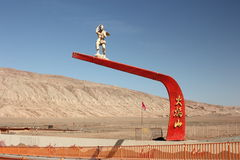 Vlammende Bergen in Xinjiang Stock Fotografie