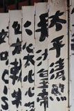 Volet chinois en métal Photo libre de droits