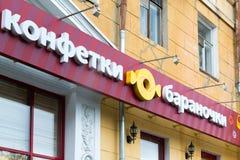 Volgograd Rosja, Listopad, - 02 2016 cukierki i bagel to są popularnej sieci kawiarnią Zdjęcia Stock