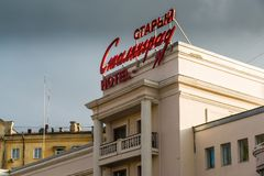 Volgograd Rosja, Listopad, - 04 2016 Hotel jest Stary Stalingrad na Ostrovsky ulicie Zdjęcie Stock