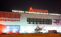 Volgograd Rosja, Listopad, - 03 2016 Zakupy powikłany Diamant przy nocą i rozrywka Obraz Stock