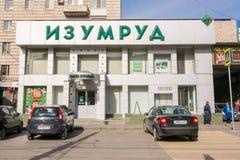 Volgograd Rosja, Październik, - 23, 2016: Sklep jubilerski Fotografia Royalty Free