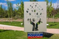 volgograd Rusland - Juni derde 2017 De steeg van Rusland bij de voet van het herdenkingscomplex op Mamayev Kurgan in Volgograd Royalty-vrije Stock Afbeelding