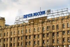 Volgograd, Rusland - November 04 2016 de bouw van hoofdpostkantoor op Mir-straat Stock Foto