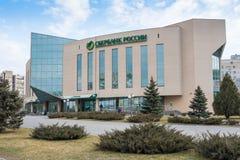 volgograd Ryssland - 17 mars 2017 Byggnaden av banken Sberbank i det Krasnoarmeysk området av Volgograd Arkivfoton