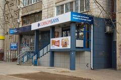 volgograd Ryssland - 17 mars 2017 Byggnaden av banken Sovcombank i det Krasnoarmeysk området av Volgograd Royaltyfria Bilder
