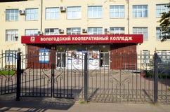 Vologda Cooperative College. VOLOGDA, RUSSIA - SEPT 08, 2018 - Vologda Cooperative College in Vologda, Russia stock photo
