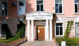 VOLOGDA, RUSSIA - 15 agosto 2016: Università di Stato di Vologda Vologda è una città e il cente amministrativo, culturale, scient Immagine Stock Libera da Diritti