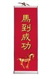 Voluta china del Año Nuevo Imagenes de archivo