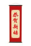 Voluta festiva china Fotografía de archivo libre de regalías