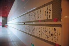 Voluta-museo largo de la caligrafía de la revolución en las montañas de Jinggang Imagenes de archivo