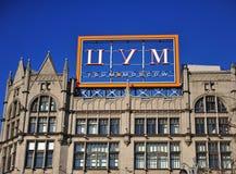 Voorgevel van het warenhuis van TSUM in stadscentrum van Moskou Royalty-vrije Stock Afbeeldingen