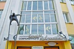 Voorgevel van Novgorod-centrum van eigentijdse kunst met moderne ongebruikelijke metaalbeeldhouwwerken bij de ingang in Veliky No Stock Foto