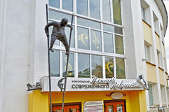 Voorgevel van Novgorod-centrum van eigentijdse kunst met moderne ongebruikelijke metaalbeeldhouwwerken bij de ingang in Veliky No Royalty-vrije Stock Afbeelding
