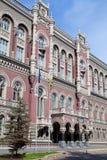 Voorzijde van Nationale centrale bank van de Oekraïne royalty-vrije stock foto