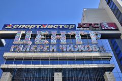 Voronezh Ryssland - Augusti 23 2018 gallerier Chizhov - köpcentrum på den Koltsovskaya gatan arkivfoto