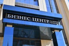 Voronezh Ryssland - Augusti 23 2018 gallerier Chizhov - köpcentrum på den Koltsovskaya gatan arkivfoton