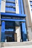 Voronezh Ryssland - Augusti 23 2018 gallerier Chizhov - köpcentrum på den Koltsovskaya gatan royaltyfri fotografi