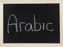 Vorstand mit ARABISCH Lizenzfreies Stockbild