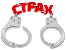 Vrees als handcuffs stock illustratie