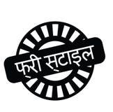 Vrij slagzegel in hindi royalty-vrije illustratie
