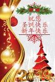 Vrolijke Kerstmis en Gelukkig Nieuwjaar 2019 - groetkaart met Chinese teksten vector illustratie