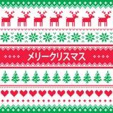 Vrolijke Kerstmis in Japanse groetenkaart met de winterpatroon - Merii Kurisumasu Stock Afbeeldingen