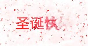 Vrolijke Kerstmistekst in Chinese draaien aan stof van recht op whit Royalty-vrije Stock Afbeeldingen