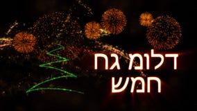 Vrolijke Kerstmistekst in Hebreeër over pijnboomboom en vuurwerk stock foto's