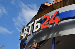 VTB 24 bank. KAZAN, TATARSTAN, RUSSIA - MAY 13, 2017 - VTB 24 bank - the second largest bank in Russia royalty free stock photography
