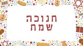 Vue avec les icônes plates de conception de vacances de Hanoucca avec le texte dans le hebre
