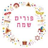 Vue avec les icônes plates de conception de vacances de purim avec le texte dans l'hébreu illustration libre de droits