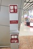 Vue d'aéroport international en Hong Kong Photographie stock