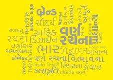 Wörter des Grafikdesigns in der Gujaratisprache Stockfotografie