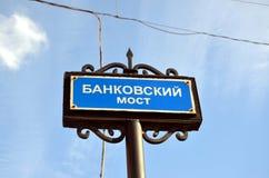 W Świątobliwym Petersburg banka Most, Rosja Obraz Royalty Free