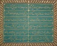 W Arabskich Listach dziejowa Inskrypcja Zdjęcie Stock