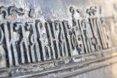 W górę antycznych Slawistycznych listów na antycznym brązowym dzwonie w ortodoksyjnym kościół obraz stock
