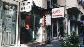Włosianego salonu ulica Zdjęcie Royalty Free