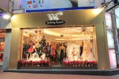 W and wedding expert shop in hong kong Royalty Free Stock Photos