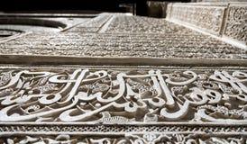W zawiły sposób pisania w języku arabskim na ścianach Madarsa w Fes, Maroko Obraz Royalty Free
