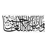 WA MA ARSLNAK ELA RAHMA LELAALMEEN Arabic Calligraphy. Arabic Calligraphy of verse number 107 from chapter `Al-Anbiaa` of the Quran, translated as: `And We have vector illustration