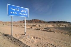 Wadi Talbah Stock Photography