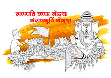 Władyki Ganapati tło dla Ganesh Chaturthi Zdjęcia Royalty Free