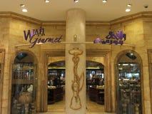 Wafi centrum handlowe w Dubaj, UAE zdjęcia stock
