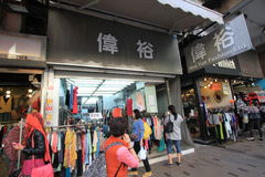Wai yue fashion ltd shop in hong kong Royalty Free Stock Photos