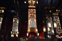 Wajima Kiriko Art museum Stock Photo